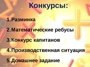 Конкурсы: Разминка Математические ребусы Конкурс капитанов Производственная с
