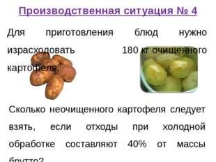 Производственная ситуация № 4 Для приготовления блюд нужно израсходовать 180
