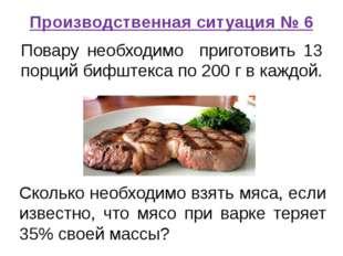 Производственная ситуация № 6 Повару необходимо приготовить 13 порций бифштек