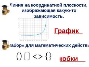 Линия на координатной плоскости, изображающая какую-то зависимость. График «З