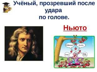 Учёный, прозревший после удара по голове. Ньютон