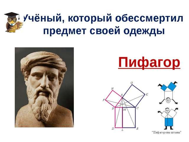 Учёный, который обессмертил предмет своей одежды Пифагор