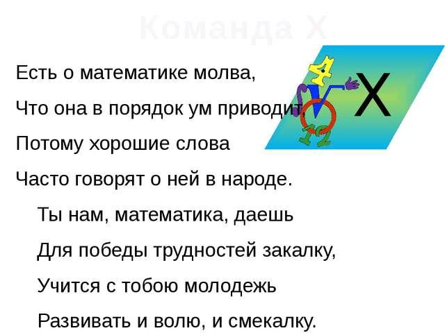 Команда X Есть о математике молва, Что она в порядок ум приводит, Потому хоро...