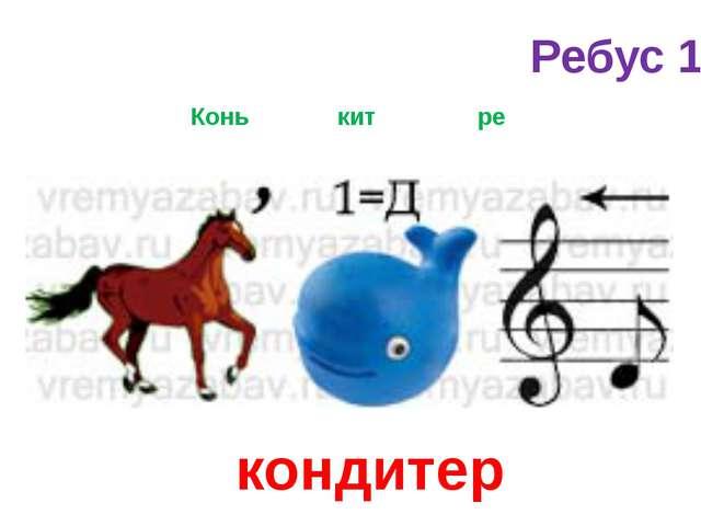 Конь кит ре кондитер Ребус 1