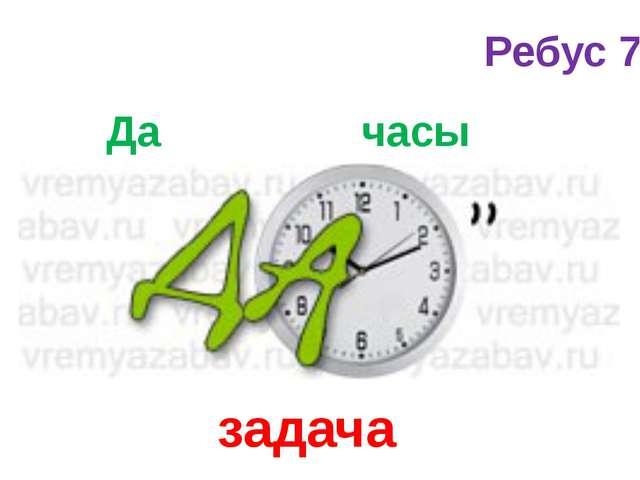 Да часы задача Ребус 7