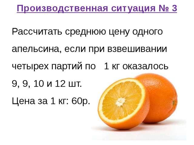 Производственная ситуация № 3 Рассчитать среднюю цену одного апельсина, если...
