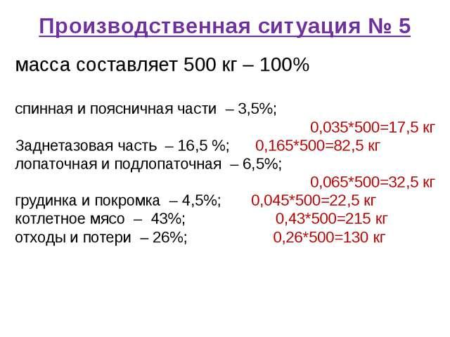 Производственная ситуация № 5 масса составляет 500 кг – 100% спинная и поясни...