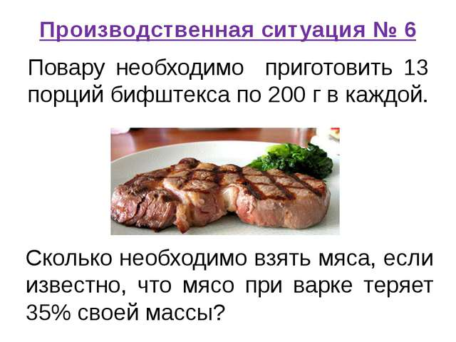 Производственная ситуация № 6 Повару необходимо приготовить 13 порций бифштек...