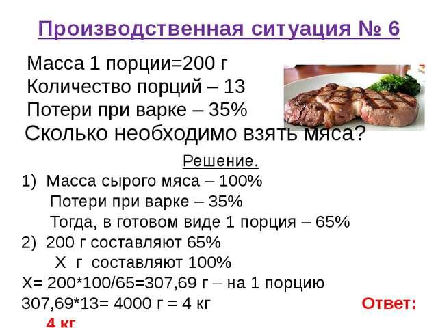 Производственная ситуация № 6 Масса 1 порции=200 г Количество порций – 13 Пот...