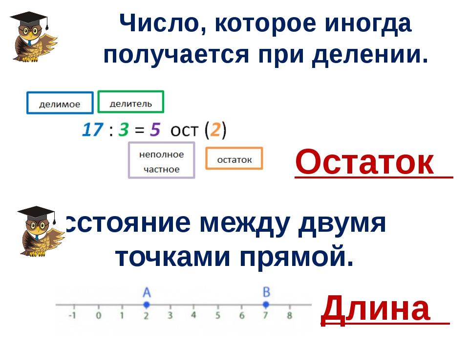 Число, которое иногда получается при делении. Остаток Расстояние между двумя...