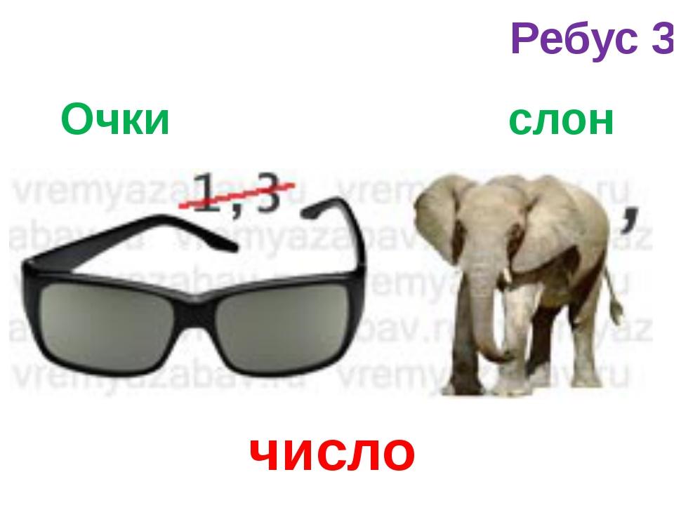 Очки слон число Ребус 3