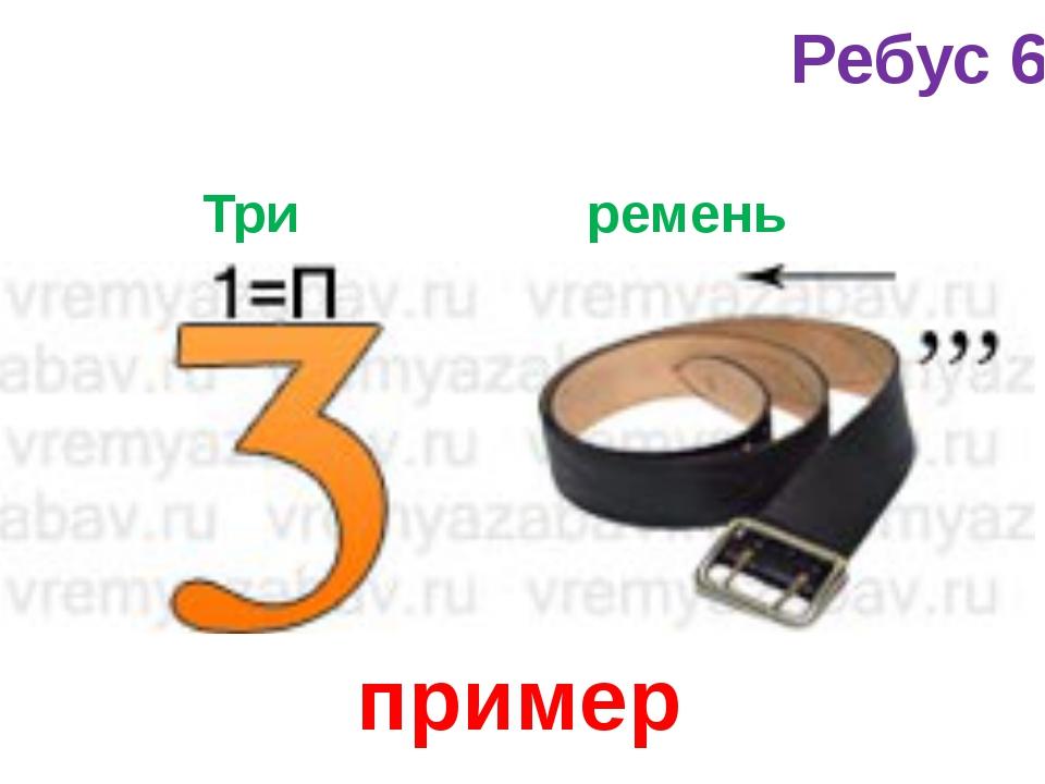 Три ремень пример Ребус 6
