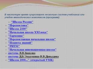 В настоящее время существует несколько систем учебников или учебно-методичес