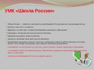 УМК «Школа России» «Школа России» — наиболее известный и востребованный в Рос