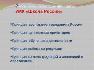 Принцип воспитания гражданина России Принцип ценностных ориентиров Принцип о