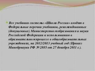 Все учебники системы «Школа России» входят в Федеральные перечни учебников,