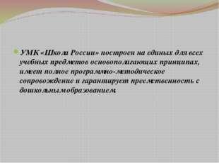 УМК «Школа России» построен на единых для всех учебных предметов основополаг