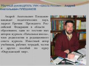 Научный руководитель УМК «Школа России» Андрей Анатольевич ПЛЕШАКОВ Андрей