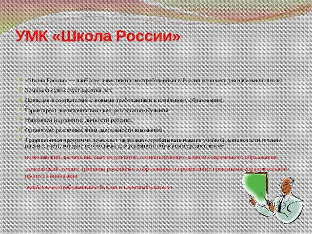 УМК «Школа России» «Школа России» — наиболее известный и востребованный в Рос...