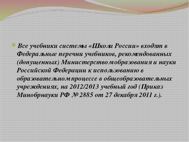 Все учебники системы «Школа России» входят в Федеральные перечни учебников,...