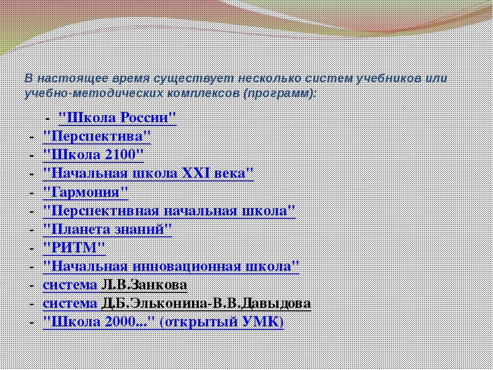 В настоящее время существует несколько систем учебников или учебно-методичес...