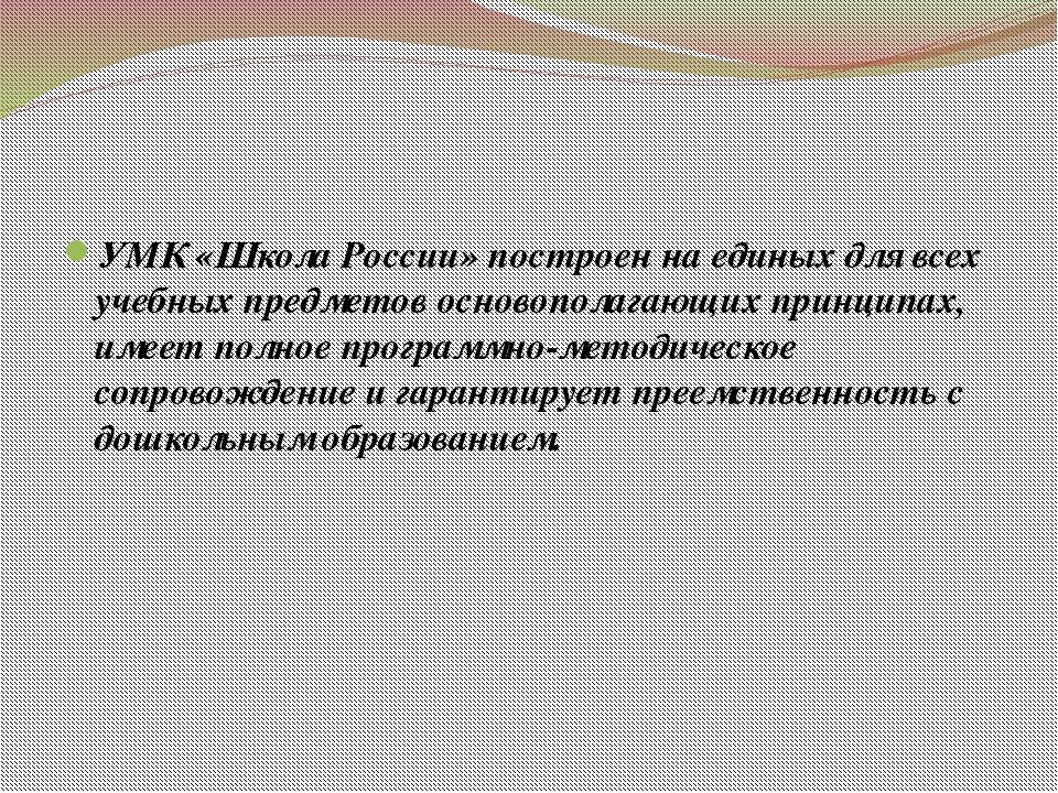 УМК «Школа России» построен на единых для всех учебных предметов основополаг...