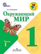 http://www.prosv.ru/Attachment.aspx?Id=10861