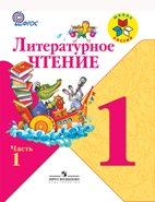 http://www.prosv.ru/Attachment.aspx?Id=10859