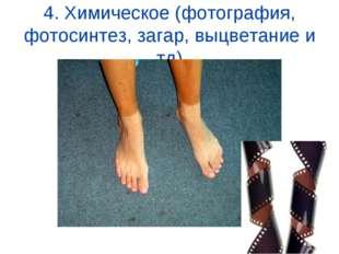 4. Химическое (фотография, фотосинтез, загар, выцветание и тд)