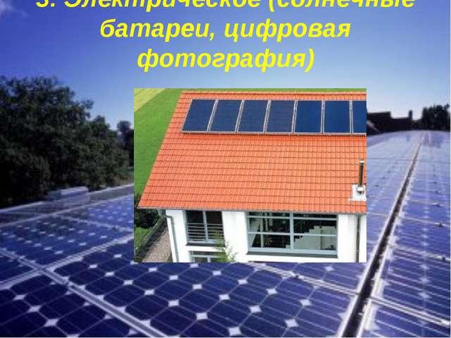 3. Электрическое (солнечные батареи, цифровая фотография)