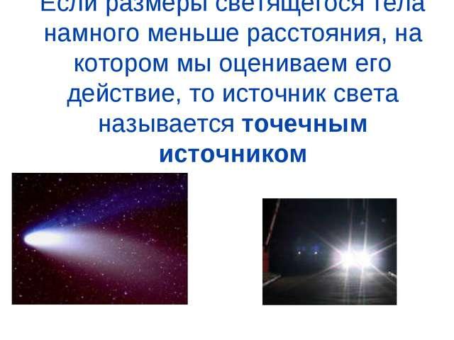 Если размеры светящегося тела намного меньше расстояния, на котором мы оценив...
