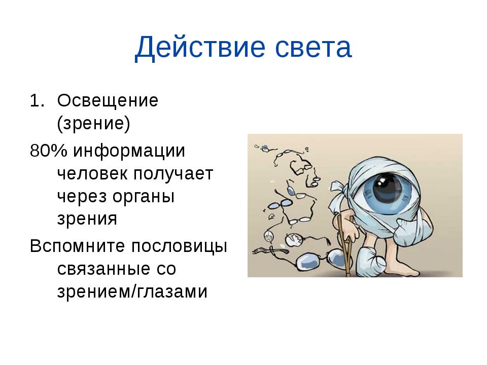 Действие света Освещение (зрение) 80% информации человек получает через орган...