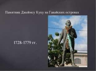 Памятник Джеймсу Куку на Гавайских островах 1728-1779 гг.