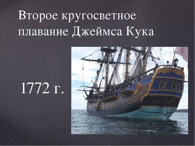 Второе кругосветное плавание Джеймса Кука 1772 г.
