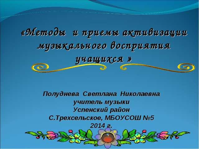 Полуднева Светлана Николаевна учитель музыки Успенский район С.Трехсельское,...