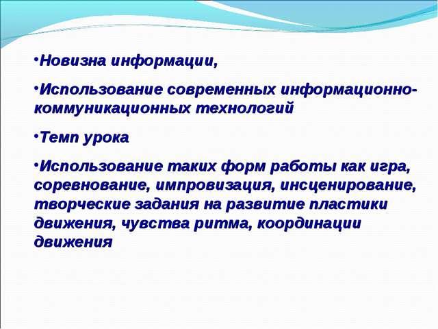 Новизна информации, Использование современных информационно-коммуникационных...
