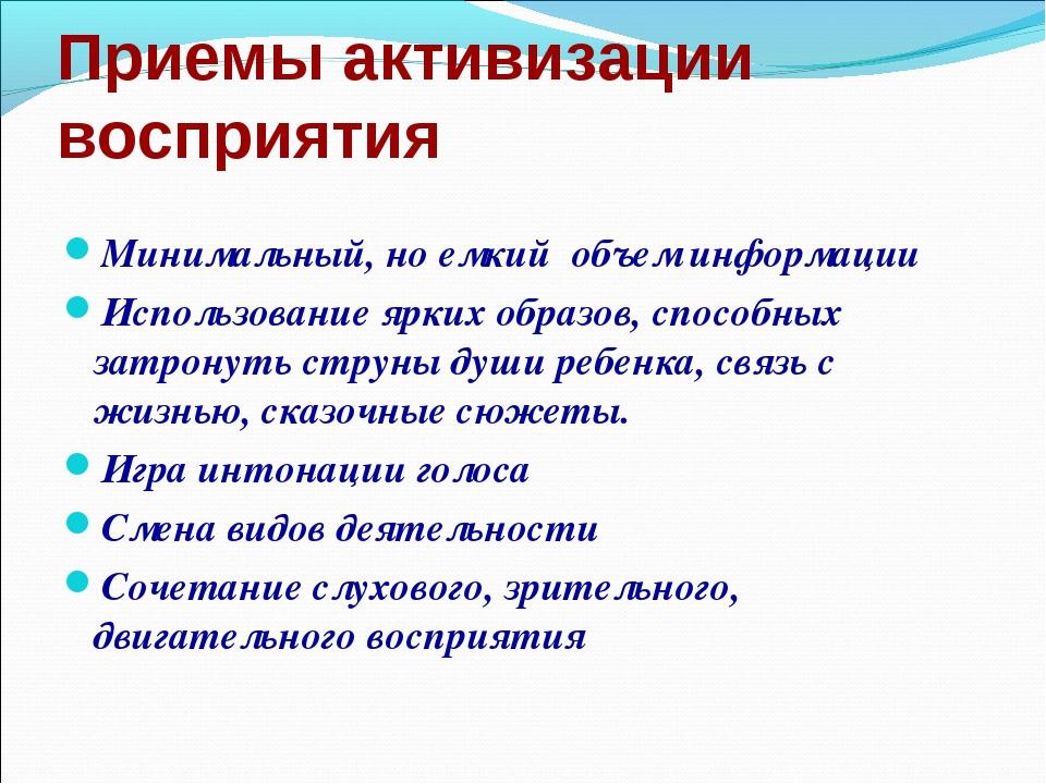 Приемы активизации восприятия Минимальный, но емкий объем информации Использо...