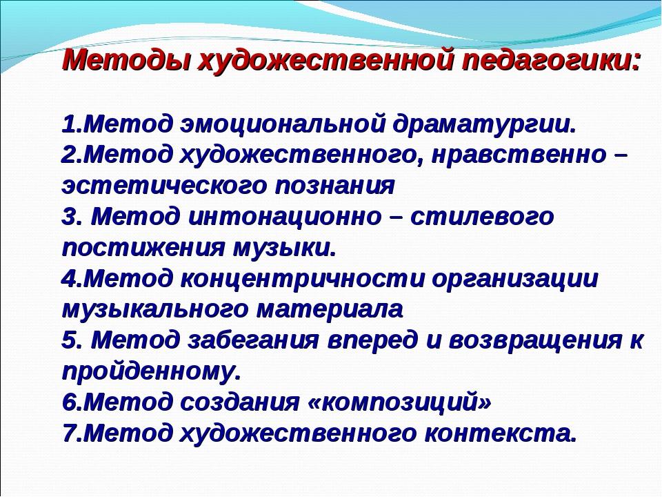 Методы художественной педагогики: 1.Метод эмоциональной драматургии. 2.Метод...