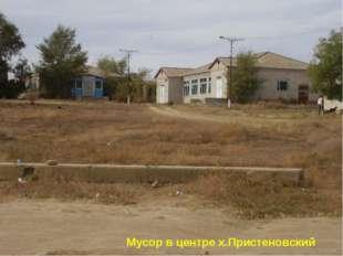 Мусор в центре х.Пристеновский