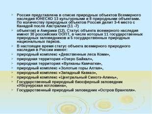 Россия представлена в списке природных объектов Всемирного наследия ЮНЕСКО 13