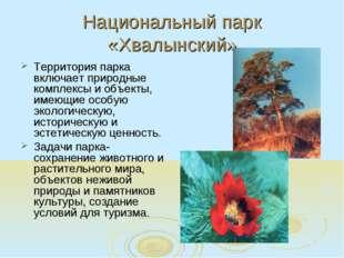 Национальный парк «Хвалынский» Территория парка включает природные комплексы