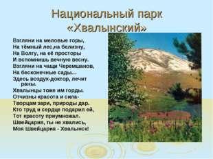 Национальный парк «Хвалынский» Взгляни на меловые горы, На тёмный лес,на бели