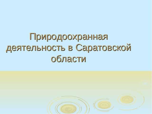 Природоохранная деятельность в Саратовской области
