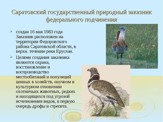 Саратовский государственный природный заказник федерального подчинения создан...