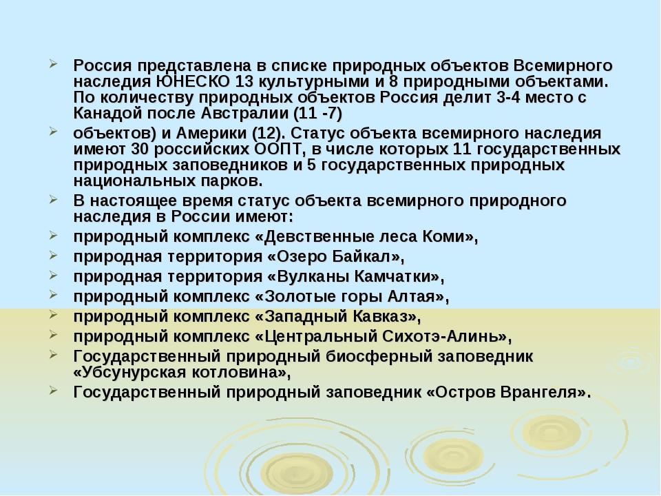 Россия представлена в списке природных объектов Всемирного наследия ЮНЕСКО 13...
