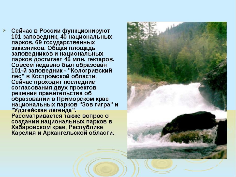 Сейчас в России функционируют 101 заповедник, 40 национальных парков, 69 госу...