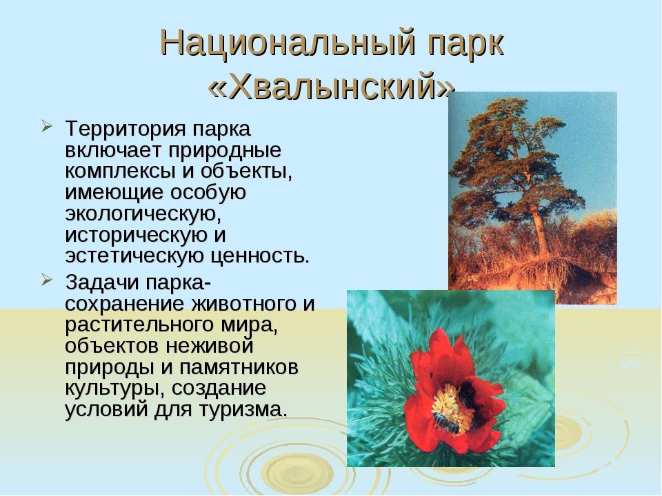 Национальный парк «Хвалынский» Территория парка включает природные комплексы...