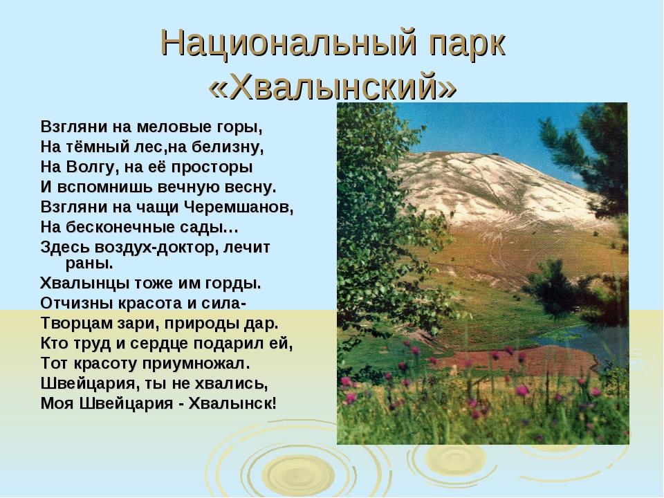 Национальный парк «Хвалынский» Взгляни на меловые горы, На тёмный лес,на бели...
