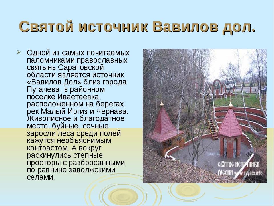 onlayn-svyatie-istochniki-saratovskoy-oblasti-trahnut