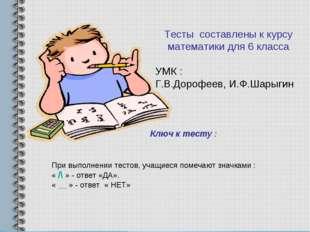 Тесты составлены к курсу математики для 6 класса УМК : Г.В.Дорофеев, И.Ф.Шары